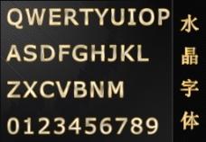 鉆石字體(已摳好 未單個分層)