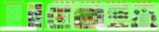 农产品展板图片