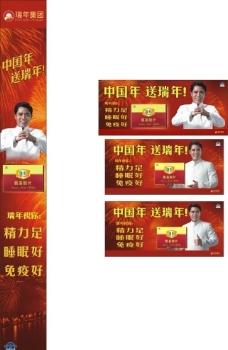 中国年送瑞年图片
