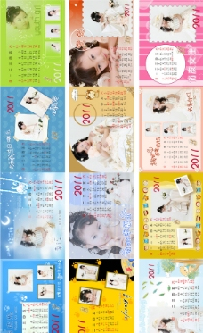 2011台历模板图片