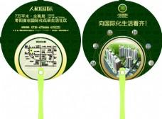 地产公司PVC广告扇子