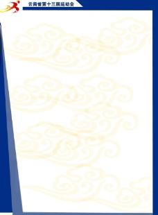 云南省第十三届运动会秩序册内页设计图片