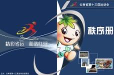 云南省第十三届运动会秩序册图片
