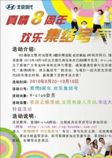 北京现代八周年店庆海报