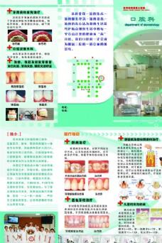 口腔医疗三折页宣传单