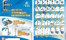 广亚卫浴宣传页 卫浴图片