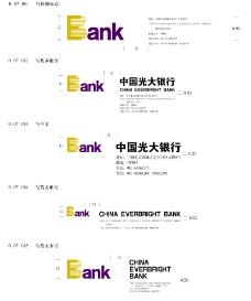 光大银行0007