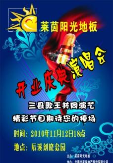 开业庆典演唱会海报图片
