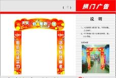 拱门广告图片