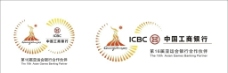 广州亚运会合作伙伴工商银行标志图片