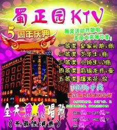 蜀正园KTV图片