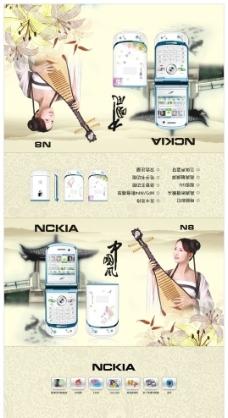诺基亚中国风手机包装广告图片
