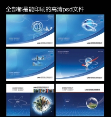 电子公司封面设计图片