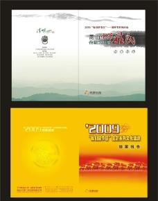 清明节封面图片