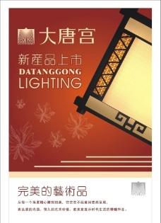 大唐宫照明海报图片