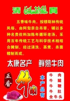 牛肉宣传海报图片