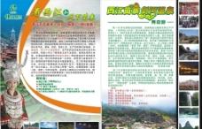 西江旅游图片