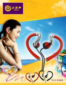 耳机海报图片