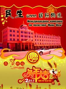 2011日历皮图片