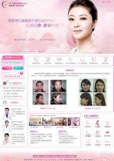 美容网站图片