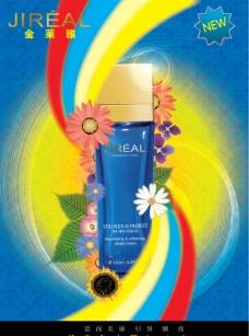 化妆品广告图片