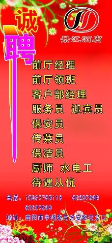 景江酒店招聘X展架图片