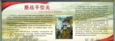 红二连鏖战平型关图片