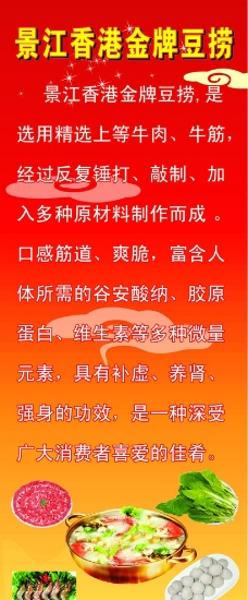 景江香港金牌豆捞图片