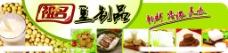 祖名豆制品图片