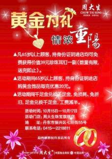 周大生珠宝重阳节促销图片