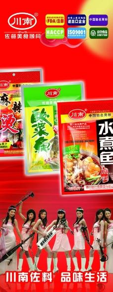 川南菜图片
