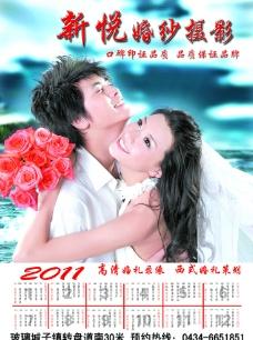 婚纱日历图片