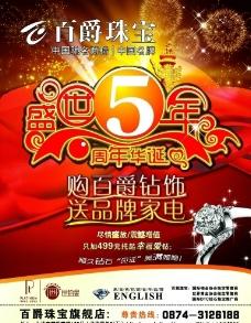 百爵珠宝5周年庆图片