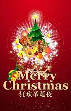 狂欢圣诞夜海报图片