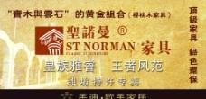 圣诺曼家具图片