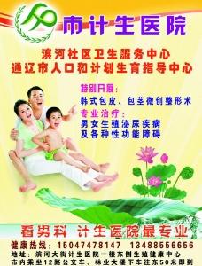 医院宣传海报图片