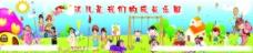 幼儿园墙体图片