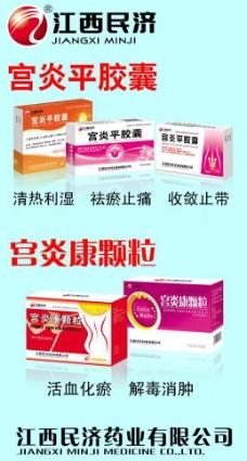 宫炎平胶囊海报图片