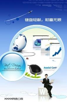 IT公司宣传海报5