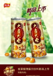 板栗饮料海报图片