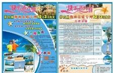 海南旅游图片