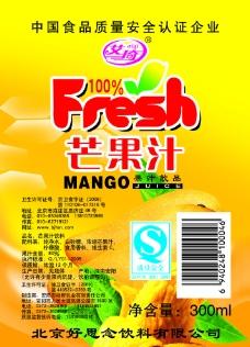 芒果汁标图片