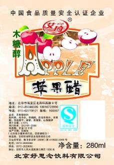 苹果醋标图片