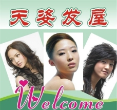 天姿发型广告设计图片