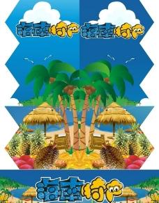 海南特产海报图片