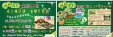 QQ农场生态工访DM单图片