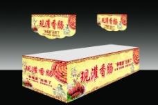 现灌香肠 中国风图片