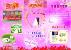 浪漫宣言婚庆反面图片
