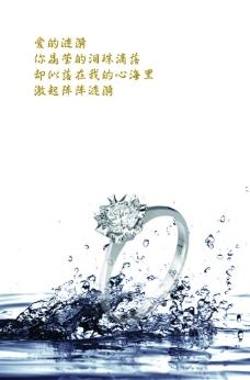 钻石戒指广告设计图片