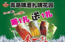 青岛啤酒 广告图片